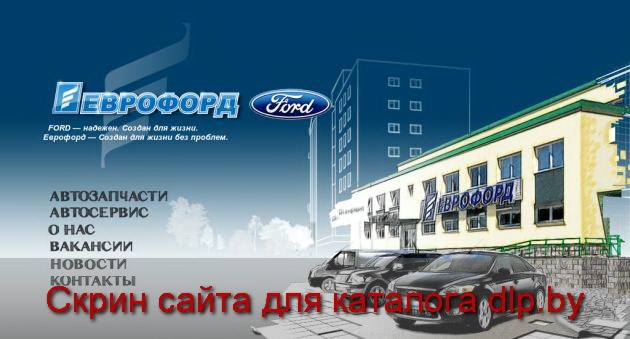 euroford.by/index.php?id=2&gr=РЕЛЕ - www.euroford.by
