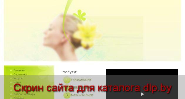 Клиника женского здоровья «Ева» - www.evamed.by