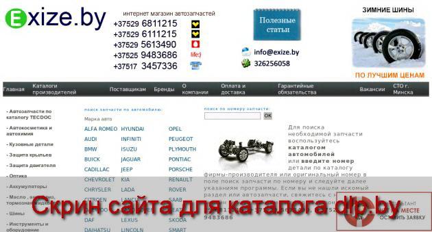 ЗАЩИТА ДВИГАТЕЛЯ  и КПП, Audi - купить в Минске, недорого. - www.exize.by