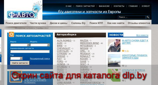 Авторазборка AUDI  - бу запчасти AUDI  кузовные запчасти б/у двигатель... - www.f-avto.by