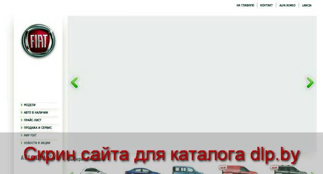 Fiat Беларусь - www.fiat.by
