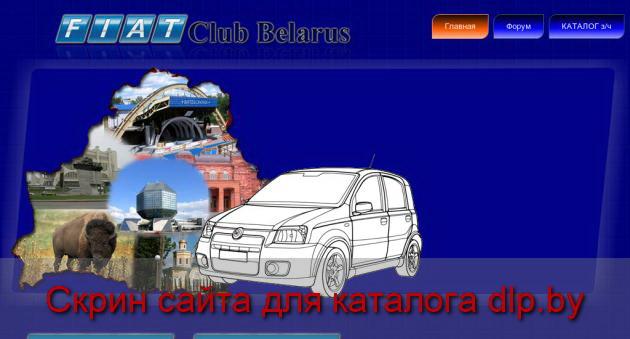 Добро пожаловать на сайт Белорусского клуба автовладельцев ФИАТ - www.fiatclub.by