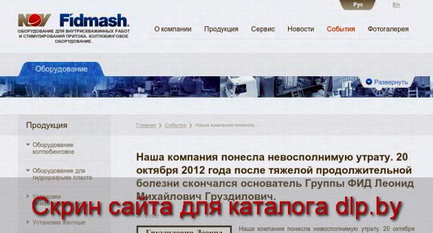 Фотогалерея  - www.fidmashnov.by