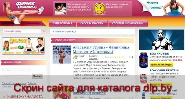 Упражнения  для пресса - www.fitness-online.by