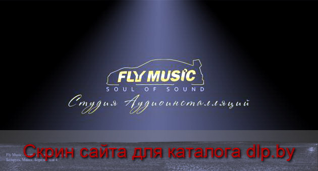 Главная - Fly Music  - www.flymusic.by