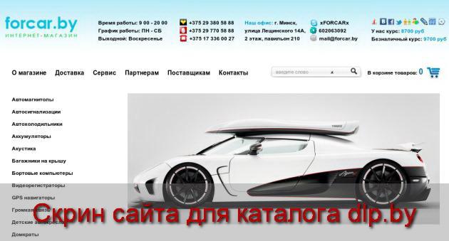 Автомобильные магнитолы, купить автомагнитолы в Минске, Бресте, Гомеле... -  www 73407ce4a65