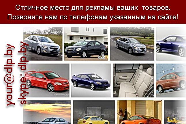 Запрос: «chevrolet captiva», рубрика: Марки легковых автомобилей