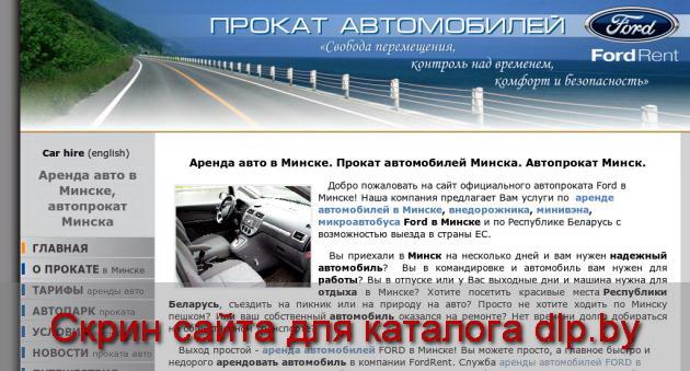 Ford  Mondeo универсал 2.0 i 5МКПП - аренда автомобилей в Минске - www.fordrent.by
