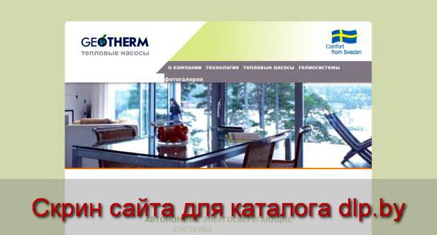 Выбор теплового  насоса  | Выбор теплового  насоса | Технология | Геотерм... - www.geotherm.by