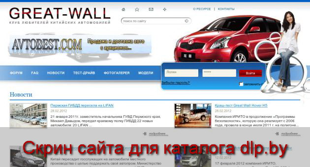 BYD - www.great-wall.by