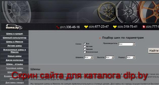 Летние  шины  - Шины и диски в Минске. Предлагаем купить колеса в кредит. - www.guma.by