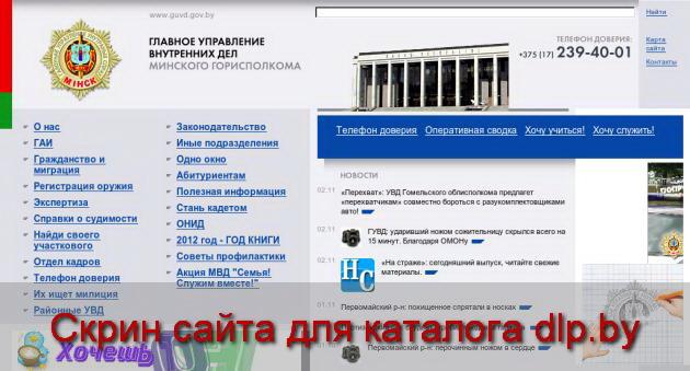 Услуги - ГУВД Минского Горисполкома  - www.guvd.gov.by