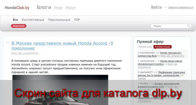 Хонда  crv 2000г ПИЛИМ - www.HondaClub.by