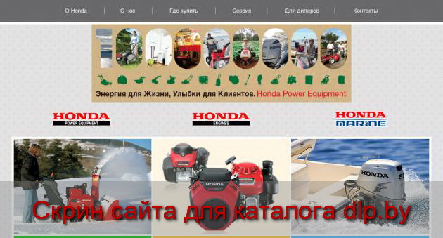 Официальный  дистрибьютор продукции Honda. Газонокосилки, Генераторы... - www.hondapower.by