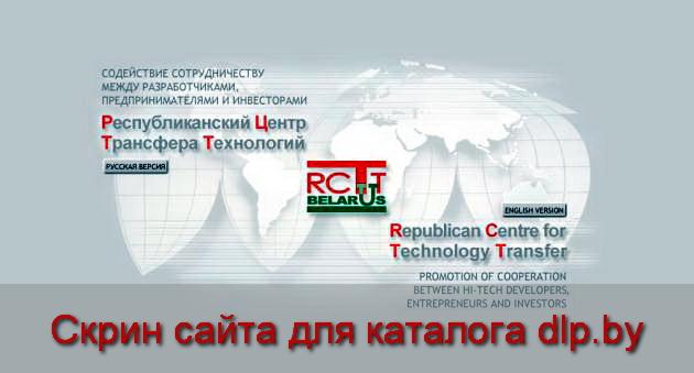Каталог инновационных проектов и разработок  - www.ictt.by