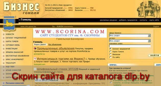 БИЗНЕС Гомель - Бесплатные частные объявления, реклама, коммерческие... - www.info.gomel.by