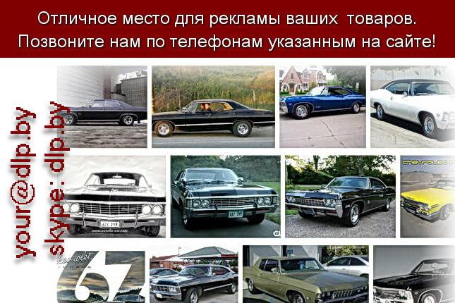 Запрос: «chevrolet epica», рубрика: Марки легковых автомобилей