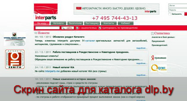interparts.by | Электронный онлайн-каталог автомобильных запчастей... - www.interparts.by