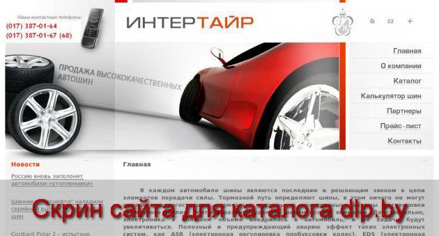 ИнтерТайр  - www.intertyre.by