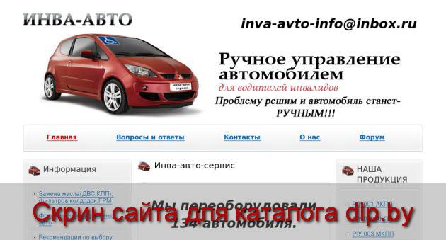 Хонда -Джаз-АКПП - www.inva-avto.by