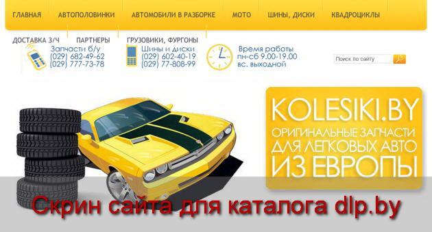 ...из Европы и Англии » Автополовинки » BMW  » BMW  520i 2000г.в. АКПП - www.kolesiki.by