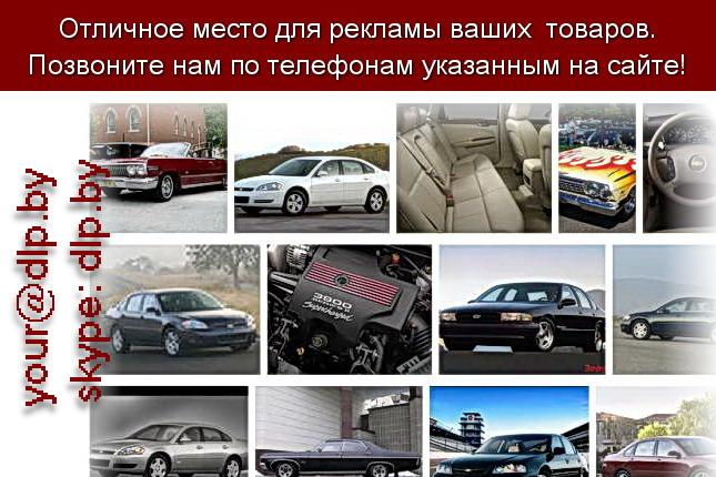 Запрос: «chevrolet impala», рубрика: Марки легковых автомобилей