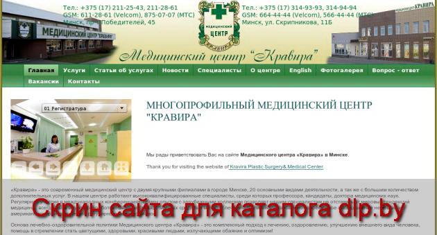 Пластическая хирургия - Медицинский Центр Кравира, Минск - www.kravira.by