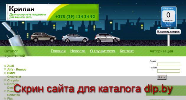 Felicia - Продажа глушителей izawit - www.kripan.by