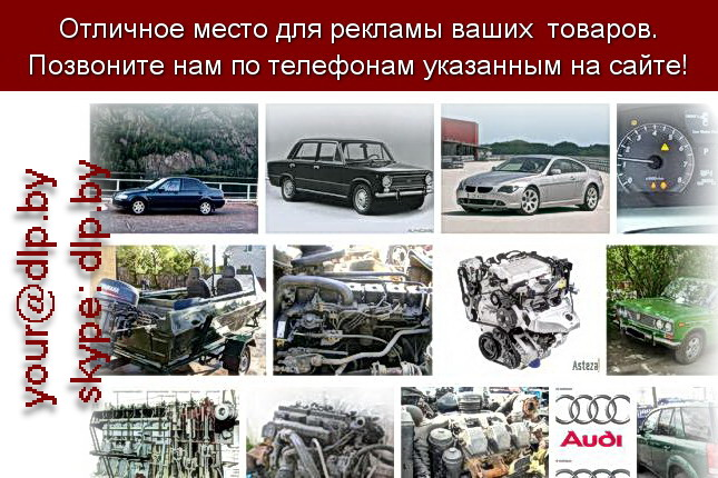 Запрос: «год выпуска двигателя», рубрика: Автозапчасти