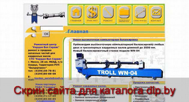 На микроавтобусах Форд  Транзит устанавливалось более 20 типов карданных... - www.kvs.belhost.by