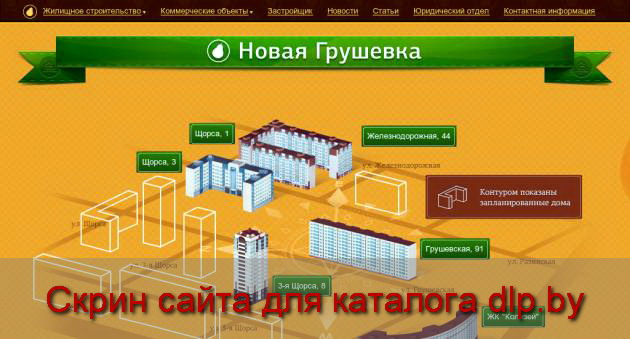 Новая Грушевка  - www.lada.by