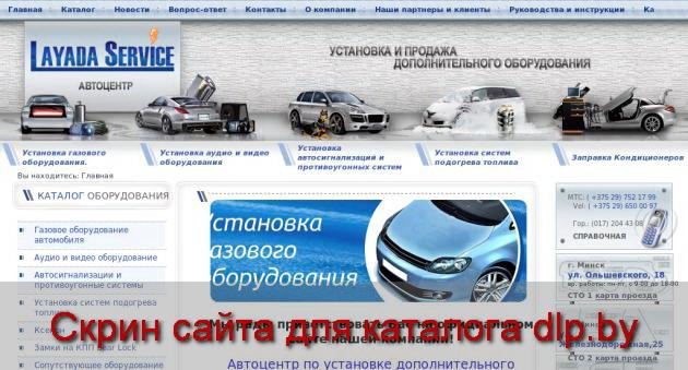 Шумоизоляция - www.layada.by
