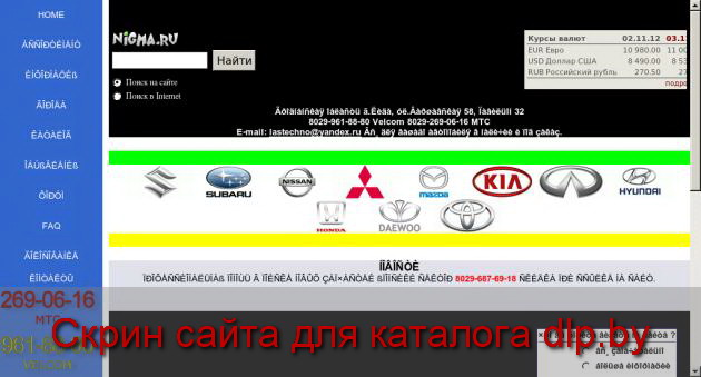 Как завести двигатель иномарки? - www.legion.na.by