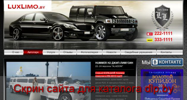 Прокат и аренда лимузинов, хаммер лимузин, прокат БМВ в Минске - Luxlimo.by - www.luxlimo.by