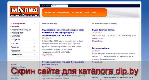 О предприятии  - www.mapid.by