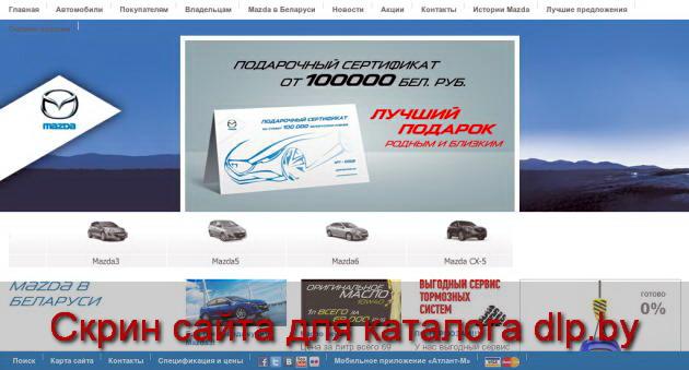 Школа экстремального  вождения Сергея Овчинникова - www.mazda.by