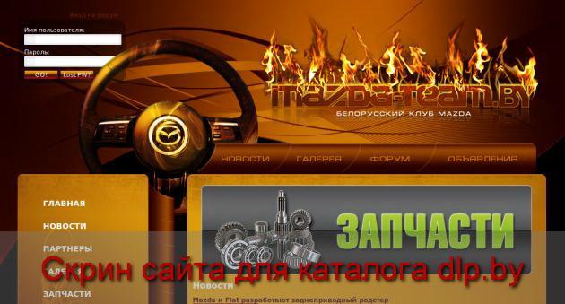 Mega Forum  Mazda  Team Форум  Клуба Мазда Беларусь • Главная страница - www.mazda-team.by