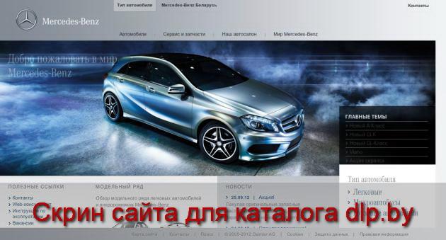 Mercedes-Benz Беларусь - Обзор - www.mercedes-benz.by
