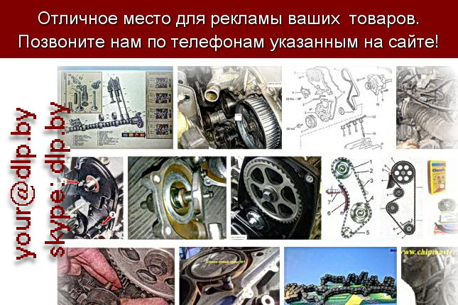 Запрос: «грм двигателя», рубрика: Автозапчасти