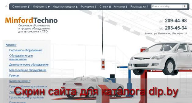 Шиномонтажное  оборудование, Минск — «Минфорд-Техно» - www.minford.by