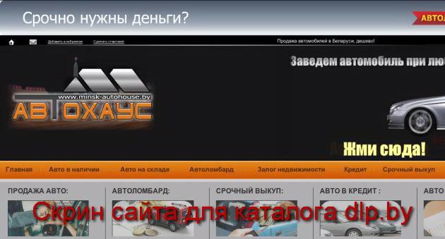Продажа  авто марки audi с склада в Минске > Минск-Автохаус - www.minsk-autohouse.by