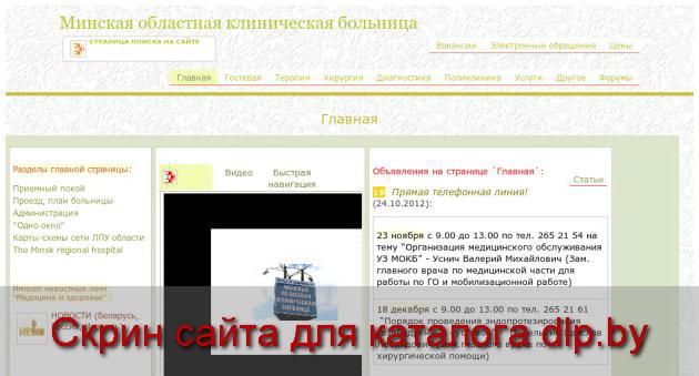 Хирургия №2|УЗ 'Минская областная клиническая больница' - www.minsk-okb.by