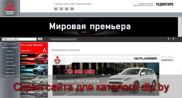 Новая услуга СТО Mitsubishi: полная шумоизоляция  салона автомобиля - www.mitsubishi-motors.by