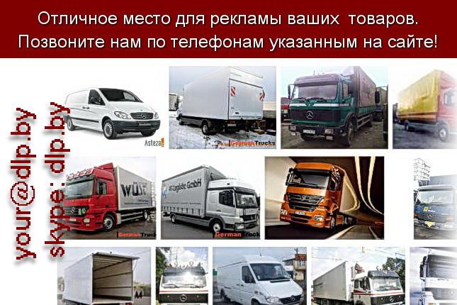 Запрос: «грузовой мерседес», рубрика: Марки грузовых автомобилей