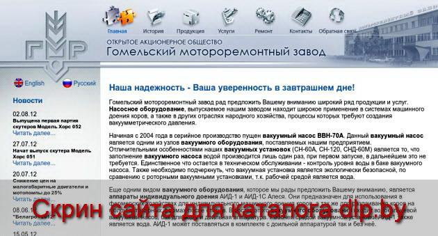 Малогабаритные одноцилиндровые 4-х  тактные двигатели - ОАО Гомельский... - www.motor-nasos.by