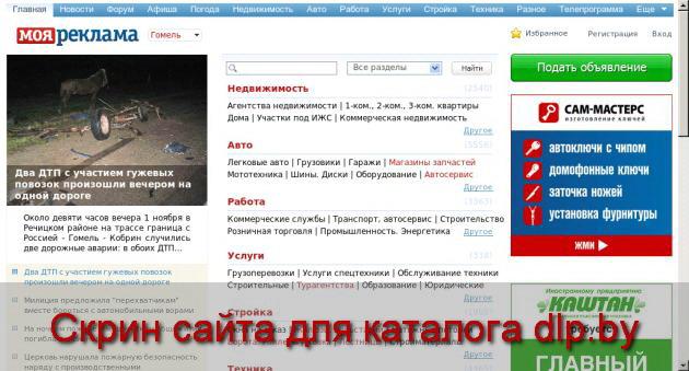 Новые и подержанные автомобили Москвич в Гомеле – объявления о продаже.  - www.moyareklama.by