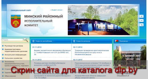 Минский районный исполнительный комитет  - www.mrik.gov.by