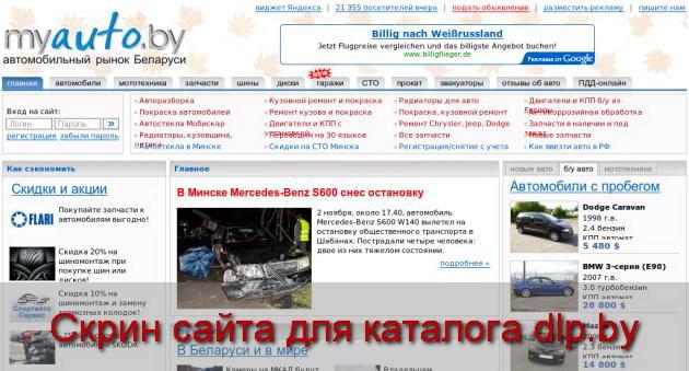 Продажа скутеров в Беларуси - www.myauto.by