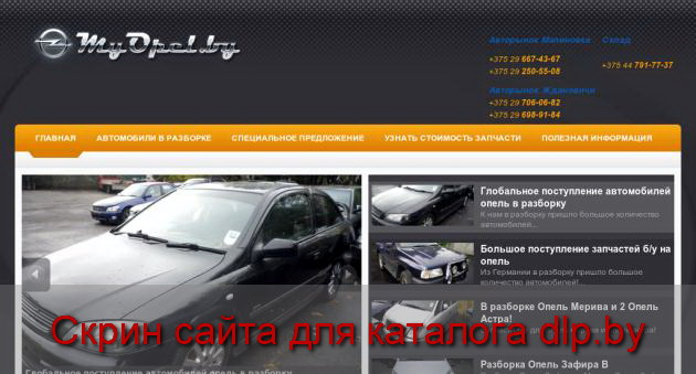 Разборка: Opel  Astra F, Opel  Astra G , Opel Astra H. запчасти б/у. - www.myopel.by