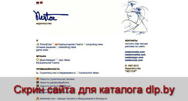 «КамАЗ» сегодня и завтра - www.nestor.minsk.by